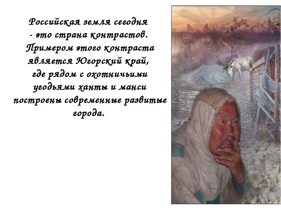 Российская земля сегодня - это страна контрастов. Примером этого контраста я...