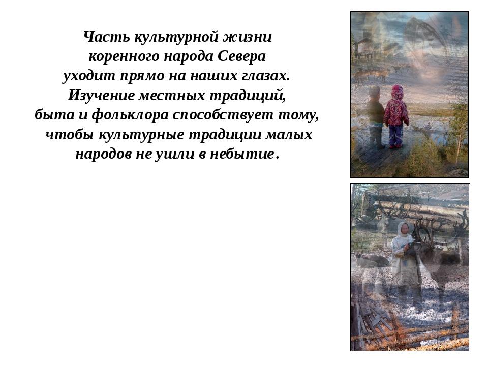 Часть культурной жизни коренного народа Севера уходит прямо на наших глазах....