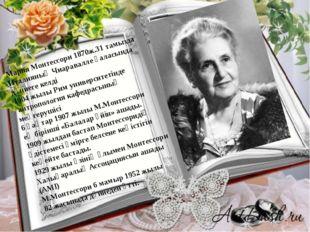 Мария Монтессори 1870ж.31 тамызда Италияның Чиаравалле қаласында дүниеге келд