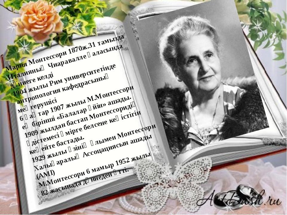 Мария Монтессори 1870ж.31 тамызда Италияның Чиаравалле қаласында дүниеге келд...