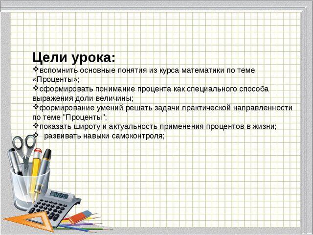 Цели урока: вспомнить основные понятия из курса математики по теме «Проценты»...