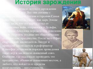 История зарождения Существует немало легенд о зарождении Олимпийских игр. Все
