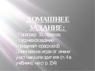 ДОМАШНЕЕ ЗАДАНИЕ: - Параграф 33, пересказ; - творческое задание : - придумайт