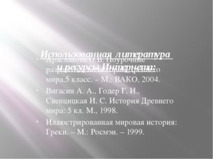 Использованная литература и ресурсы Интернета: Арасланова О.В. Поурочные раз