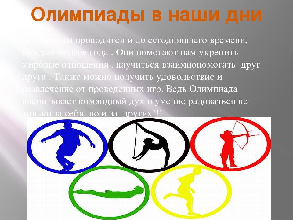 Олимпиады в наши дни Олимпиады проводятся и до сегодняшнего времени, каждые ч...