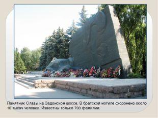 Памятник Славы на Задонском шоссе. В братской могиле схоронено около 10 тысяч