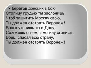 У берегов донских в бою Столицу грудью ты заслонишь, Чтоб защитить Москву св