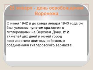25 января - день освобождения Воронежа С июня 1942 и до конца января 1943 год