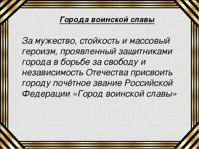 16 февраля 2008 года указом Президента РФ Воронежу было присвоено почетное зв...