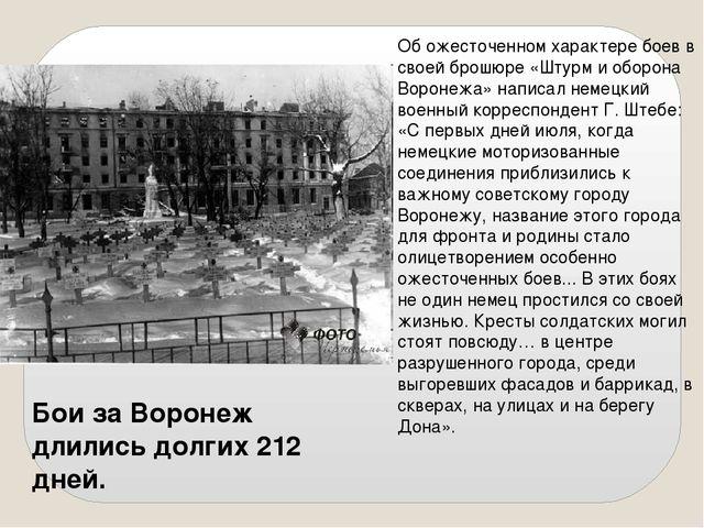 Об ожесточенном характере боев в своей брошюре «Штурм и оборона Воронежа» на...