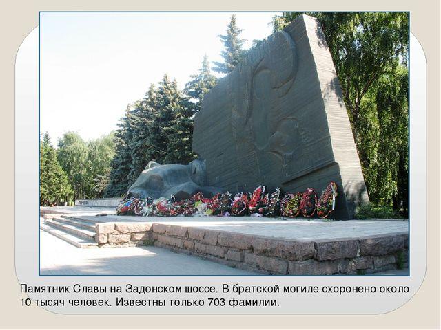 Памятник Славы на Задонском шоссе. В братской могиле схоронено около 10 тысяч...