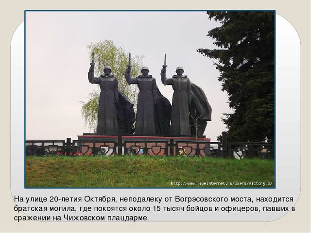 На улице 20-летия Октября, неподалеку от Вогрэсовского моста, находится братс...