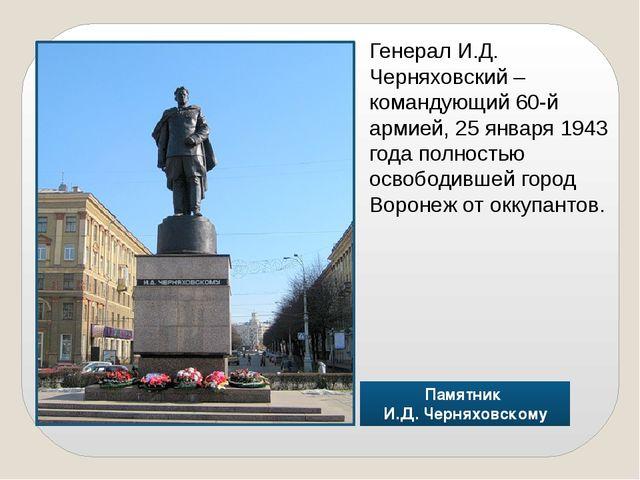 Памятник И.Д. Черняховскому Генерал И.Д. Черняховский – командующий 60-й арми...