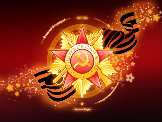 ВОРОНЕЖ 1941 * 1945