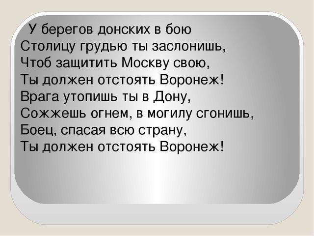 У берегов донских в бою Столицу грудью ты заслонишь, Чтоб защитить Москву св...