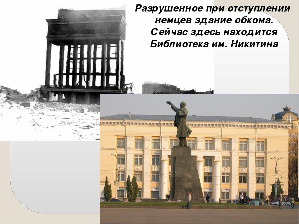 Разрушенное при отступлении немцев здание обкома. Сейчас здесь находится Библ...