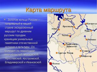 Карта маршрута Золотое кольцо России – популярный в нашей стране экскурсионны