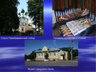 Продажа матрёшек в Угличе Спасо-Преображенский собор Музей городского быта