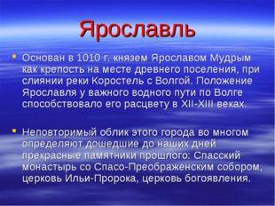 Ярославль Основан в 1010 г. князем Ярославом Мудрым как крепость на месте дре