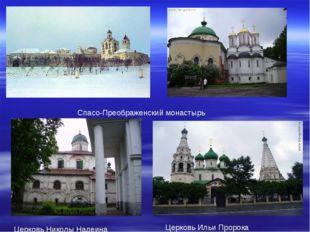 Церковь Николы Надеина Церковь Ильи Пророка Спасо-Преображенский монастырь