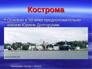 Кострома Основан в XII веке предположительно князем Юрием Долгоруким. Панорам
