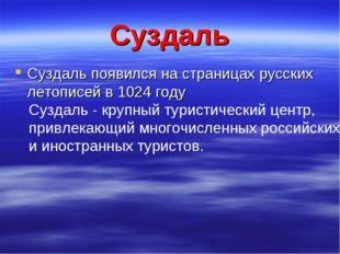 Суздаль Суздаль появился на страницах русских летописей в 1024 году Суздаль -