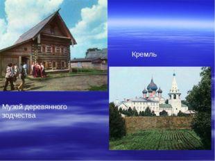 Музей деревянного зодчества Кремль