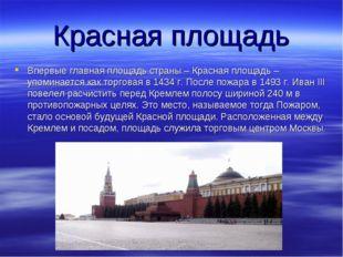 Красная площадь Впервые главная площадь страны – Красная площадь – упоминаетс