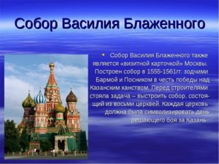 Собор Василия Блаженного Собор Василия Блаженного также является «визитной ка
