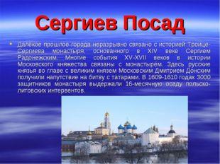 Сергиев Посад Далёкое прошлое города неразрывно связано с историей Троице-Сер