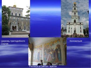 Церковь преподобного Сергия Росписи в Святых вратах Колокольня