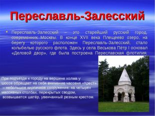 Переславль-Залесский Переславль-Залесский – это старейший русский город, совр