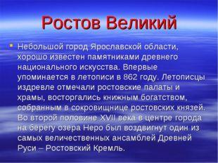 Ростов Великий Небольшой город Ярославской области, хорошо известен памятника