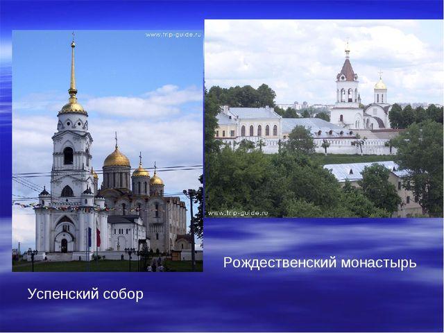 Успенский собор Рождественский монастырь