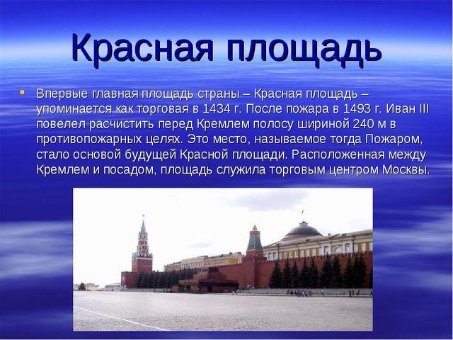 Красная площадь Впервые главная площадь страны – Красная площадь – упоминаетс...