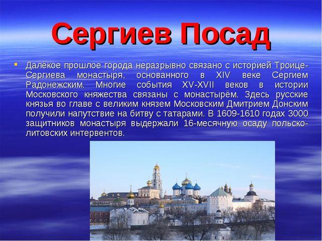 Сергиев Посад Далёкое прошлое города неразрывно связано с историей Троице-Сер...