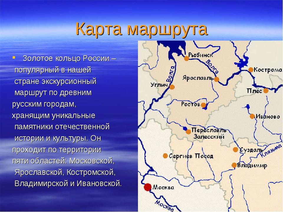 Карта маршрута Золотое кольцо России – популярный в нашей стране экскурсионны...