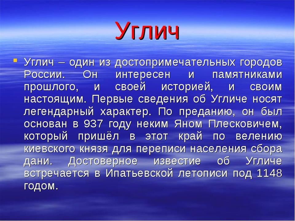 Углич Углич – один из достопримечательных городов России. Он интересен и памя...