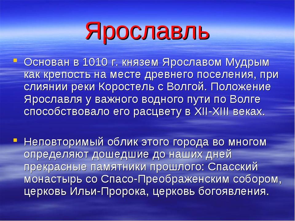Ярославль Основан в 1010 г. князем Ярославом Мудрым как крепость на месте дре...