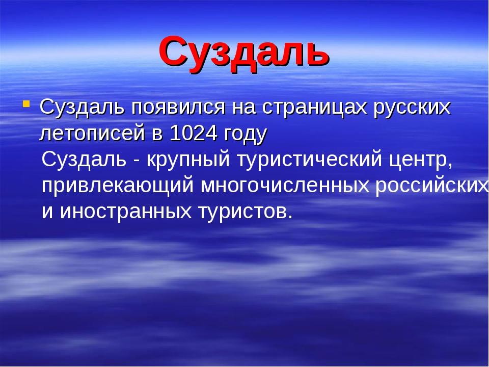 Суздаль Суздаль появился на страницах русских летописей в 1024 году Суздаль -...