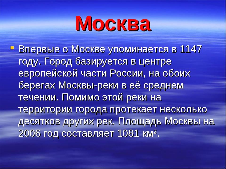 Москва Впервые о Москве упоминается в 1147 году. Город базируется в центре ев...