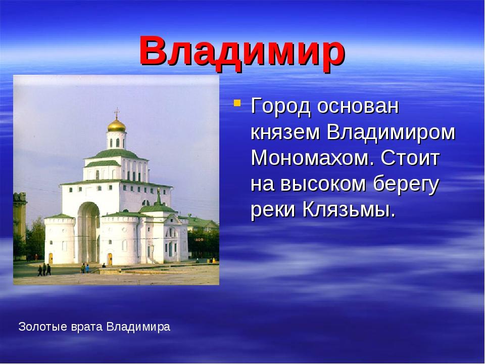 Владимир Город основан князем Владимиром Мономахом. Стоит на высоком берегу р...