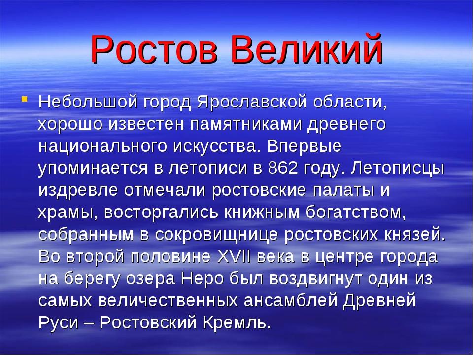 Ростов Великий Небольшой город Ярославской области, хорошо известен памятника...