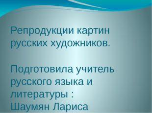 Репродукции картин русских художников. Подготовила учитель русского языка и л