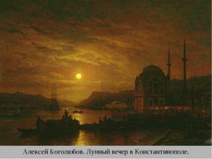 Алексей Боголюбов. Лунный вечер в Константинополе.
