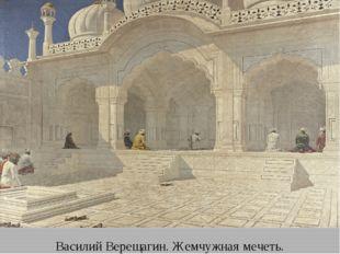 Василий Верещагин. Жемчужная мечеть.