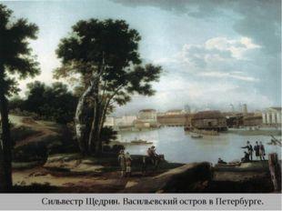 Сильвестр Щедрин. Васильевский остров в Петербурге.