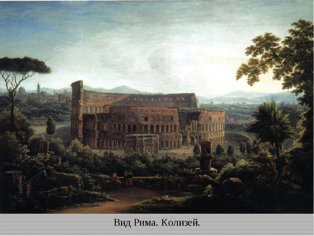 Вид Рима. Колизей.