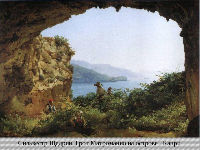 Сильвестр Щедрин. Грот Матроманио на острове Капри.