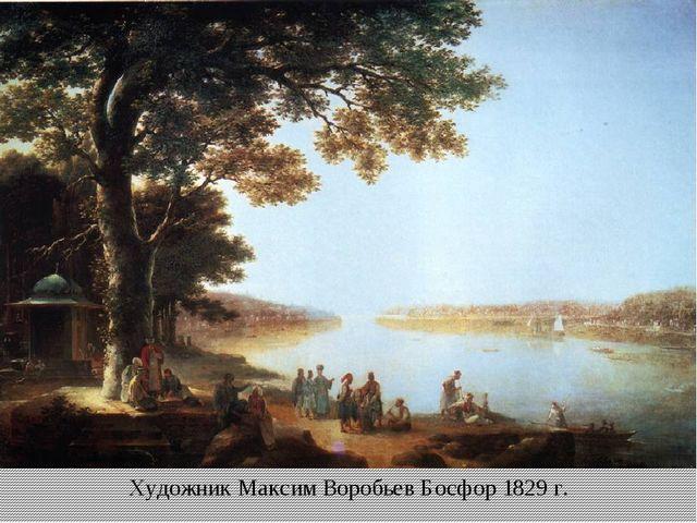 Художник Максим Воробьев Босфор 1829 г.